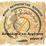 Αστρολογία & Αρχέτυπα Μέρος A' (εκδήλωση Φ.Α.Ε. στις 10.05.2015)
