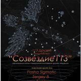 113 party 24.08.11 part 3 by dj sergey b & dj sigmatic