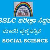 SSLC Model Question Paper (9 Mar 2018) SOCIAL SCIENCE