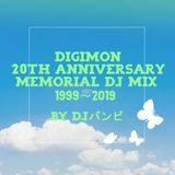 DIGIMON 20TH ANNIVERSARY MEMORIAL DJMIX 1999~2019
