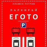 """Аудио книга """"Паркирай егото"""" - 035 Изтощението като статус символ"""