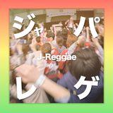 ジャパレゲ! - Japanese Reggae Music -