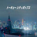 160624_Tokyo_City_Pops
