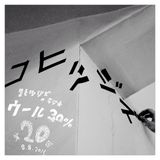 コヒツジズのラジオ 『ウール30%』 第20回 08.08.2015