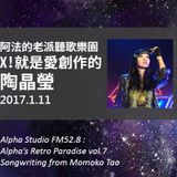 Alpha's Retro Paradise vol.7 - Songwriting from Momoko Tao