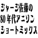 ジャージ佐藤の80年代アニソンショートミックス