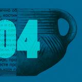 """Razgovor o knjizi """"Arheološke putanje i stranputice Adama Oršića"""", 12.4.2019."""