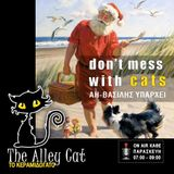 The Alley Cat: Don't Mess with Cats 30.12.2016 - Αη-Βασίλης υπάρχει