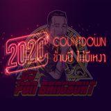 2020 Countdown ข้ามปี ไม่มีเหงา
