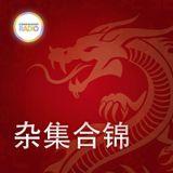 Связной Радио - China Mix (杂集合锦)