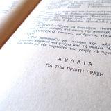 Θεατρική ανάγνωση: Απόσπασμα Ρούπελ του Δημήτρη Ιωαννόπουλου