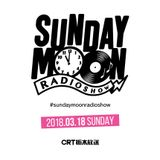 Sunday Moon Radio Show 2018/03/18 FM94.1 mixed by Takaya (GOODFELLOWS)