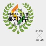 제2회세계여자중학생복지기구총회의 sorin × wigen Mixset