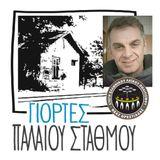 """Τις πρώτες """"Γιορτές Παλαιού Σταθμού"""" διοργανώνει η Στέγη Ελληνικού Λαϊκού Πολιτισμού Νέας Ορεστιάδας"""
