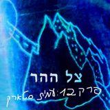 Tzel Ha'har (Mountain Shadow) @ TEDER FM Ep.12 13.08.18 (Stark X Tisser)