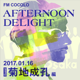 AFTERNOON DELIGHT 2017.01.16 ゲスト 菊地成孔 編