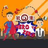 「雷閮網播」*開心見誠講* 05: Hero to Zero