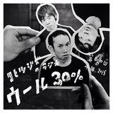 コヒツジズのラジオ 『ウール30%』 第4回 04.18.2015