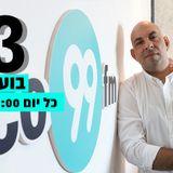 בועז כהן באקו 99 אף.אם - משמרת לילה - רביעי עברי - תוכנית מלאה #196 מתאריך 13.06.2018