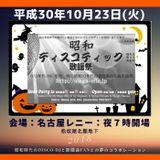 昭和歌謡 2018/10/23 @ 名古屋レニー 宣伝 Vol.3