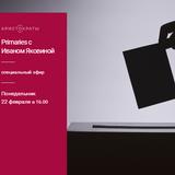 Спецвыпуск с Иваном Яковиной - Primaries (22.02.2016)