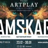 SamskaraPro Exhibition MiX