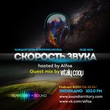 SPEED OF SOUND w/ Alfoa #002 (2nd hour) - Vitaly Coop Guest Mix - 6 ост 2015