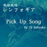Symphogear Song Only DJ Play シンフォギア楽曲DJ
