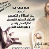 ترنيمة اتي اليك - اجتماع الصلاة