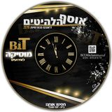 דאנס מזרחי 2016 (Mixed Collection By Yossi Magnezi BitDj's)