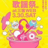 3/30 NNN歌謡祭@三宿WEB DJ dubmacセトリ (注)アニソンonlyじゃありません