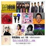 UKATOSEN-羽花登仙- vol 106  DJ HAMU☆STAR mix