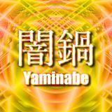 闇鍋  - Yaminabe - ( Pachislot Junky compilation )
