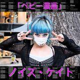 CE-トワークGmbH (ブードゥ想女日本) - モンスターゾンビガール【OST 『noise(ノイズ)』】