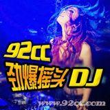 DJ AC vs 92CCDJ 首合作 全中文慢摇&越南鼓特輯 (i love the sky X faded violin)