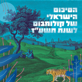 BEST ISRAELI SONGS 2017 MIX - COLUMBUS MUSIC MAGAZINE STAFF PICKS