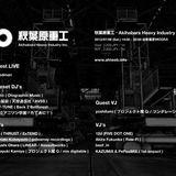 live mix at MOGRA - akihabara heavy industry #8 20130708sat
