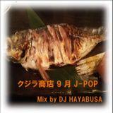 クジラ商店 9月 J-POP MIX 三年目