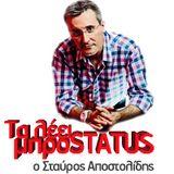 """Ο Γιώργος Ραπτόπουλος (επικεφαλής της """"μαζί Πάμε Μπροστά"""") στο Status Radio 94.2 (2/6/14 08:48)"""