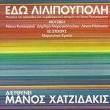 Γιάννης Πανούσης, Athens Pride & 20 χρόνια από την απώλεια του Μάνου Χατζιδάκι @ RealPolitik - 15.06