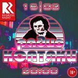 Радио Коптяки - Часть 89