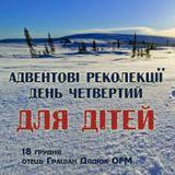 о. Граціан Дядюк OFM - Проповідь для дітей. 18.12.2016