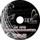 DJ阿皓新時代全英文時尚慢搖No.6(64K試聽音質)