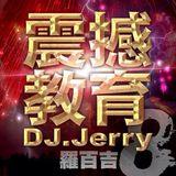 震撼教育 第8集 Dj Jerry 羅百吉