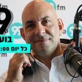 בועז כהן באקו 99 אף.אם - משמרת לילה - תוכנית מלאה #166 מתאריך 19.04.2018