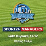 Sport24 Managers 03/04/2016 - 43η Εκπομπή