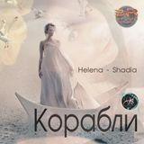 Helena - Shadia - Медленно