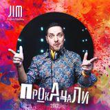 DJ JIM - ПРОКАЧАЛИ 2017