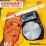 Talk!Moscow!-Ekacho online@American hours