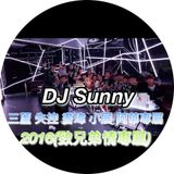 DJ Sunny - 三蘆 失控 書瑋 小展 阿華專屬 2016(致兄弟情專屬)